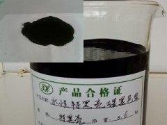 水性黑色浆用特种炭黑
